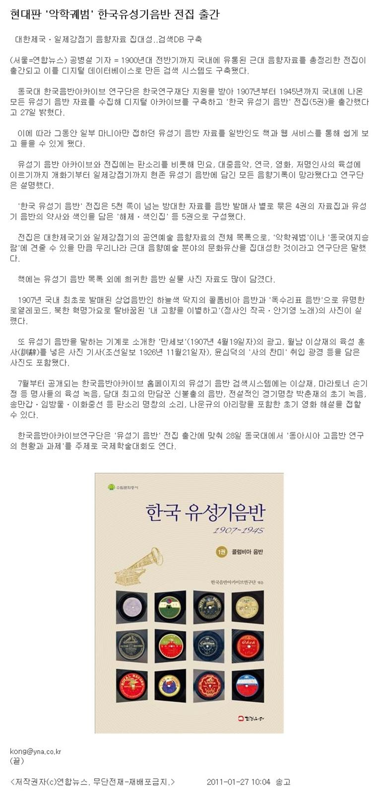 2011-01-27-연합뉴스-현대판 악학궤범 한국유성기음반 전집 출간.jpg