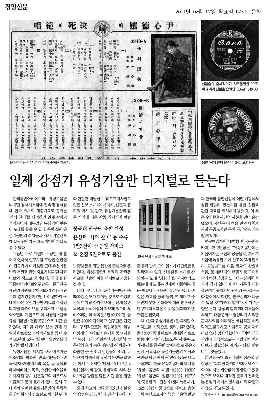 2011-02-07-경향신문-일제강점기 유성기음반 디지털로 듣는다.jpg