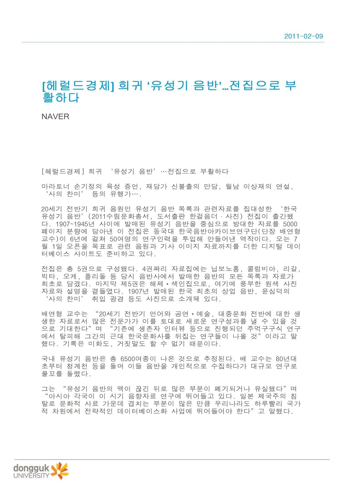 2011-02-09-헤럴드경제-희귀 유성기음반 전집으로 부활하다.jpg