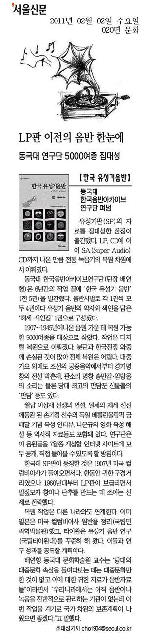 2011-02-02-서울신문-LP판 이전의 음반 한눈에.jpg